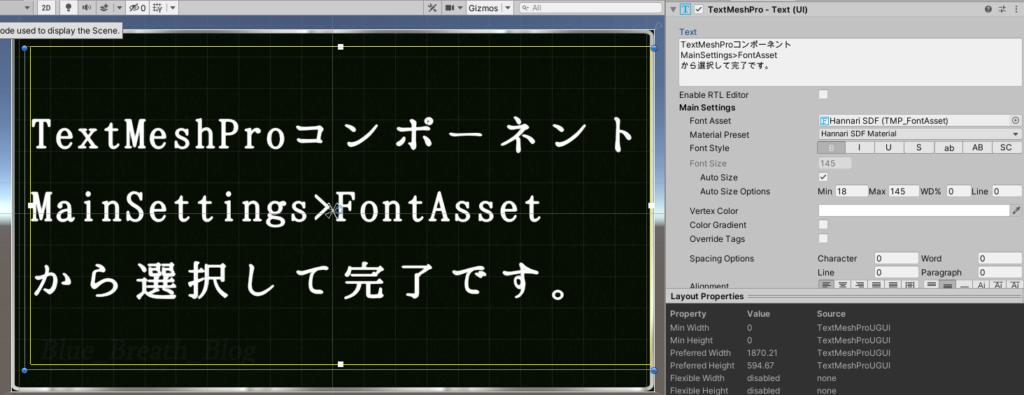TextMeshProで日本語フォントを使用したテスト。